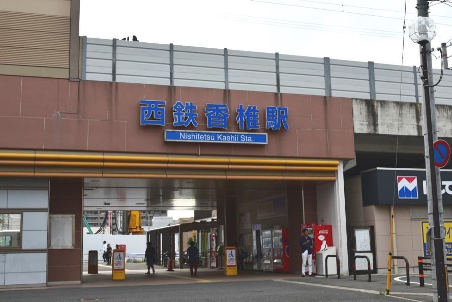 西鉄香椎駅 徒歩7分