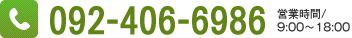 092-406-6986 営業時間/9:00~18:00