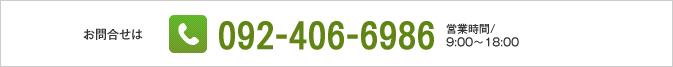 092-406-6986 営業時間/9:00~18:00 水曜定休